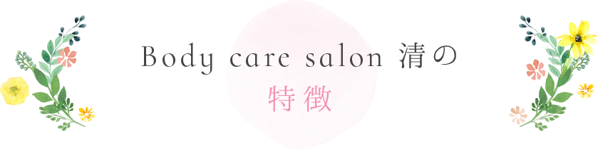 Body care salon清の特徴